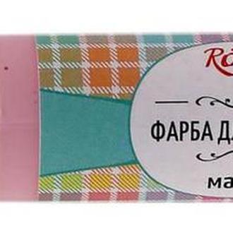 Краска акриловая для ткани Rosa Talent 20мл Розовая 3492