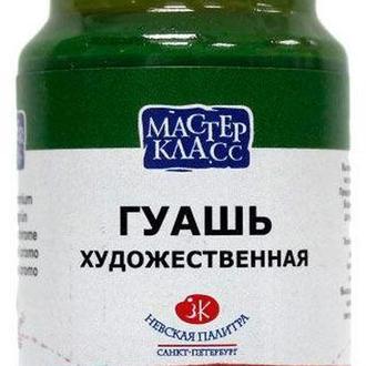 Гуашь - ЗХК Невская Палитра Мастер Класс 100мл Окись Хрома 351563