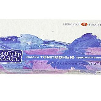 Темпера краска ЗХК Мастер Класс 10цв. 46мл 350427