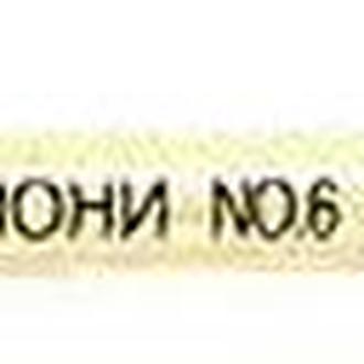 Кисть №6 Пони  Tukzar Tz-7686