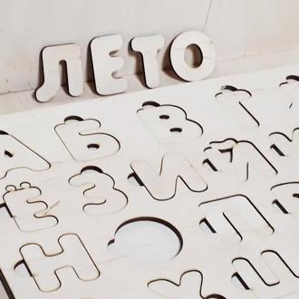 Азбука деревянная. Алфавит-абетка.