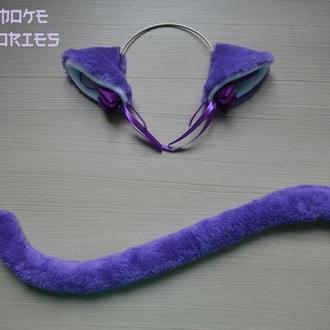 Комплект фиолетовый ( ушки + хвостик).