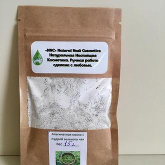 Альгинатная маска пудрой зеленого чая