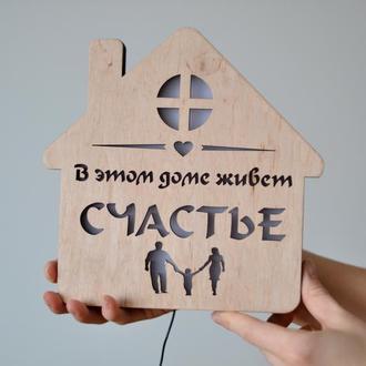 Ночникв форме домика - В этом доме живет СЧАСТЬЕ
