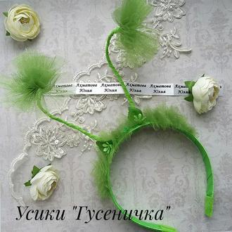 """Ободок """"Усики Гусеничка"""" ручной работы, Киев"""