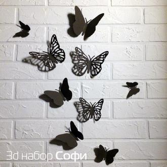Объемные 3д бабочки из картона на стену, набор Софи, 25 шт.