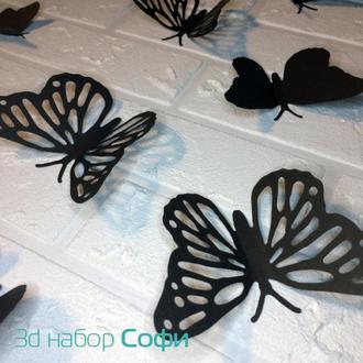 Объемные 3д бабочки из картона на стену, набор Софи, 50 шт.
