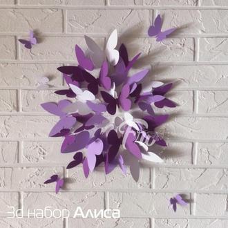 Объемные 3д бабочки из картона на стену, набор Алиса