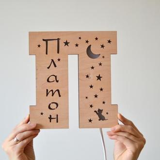 Ночник-буква П - Платон