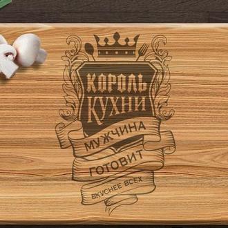 """Кухонная доска с гравировкой """"Король Кухни"""""""