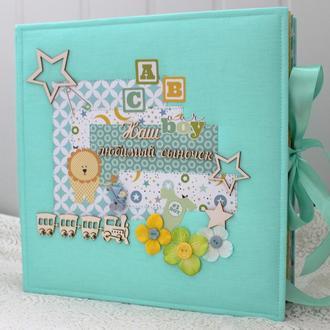 Большой фотоальбом для новорожденного мальчика