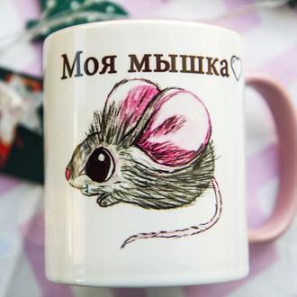 """Чашка з  ілюстрацією """"Моя мышка"""""""