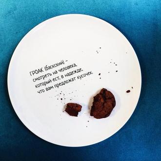 Тарелка с надписью на баскском языке