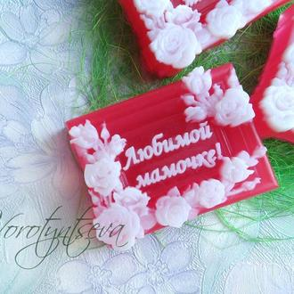 Мыло для мамы