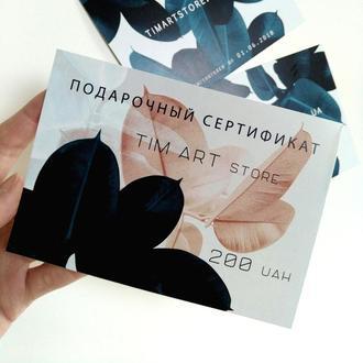 Подарочный сертификат для девушки на сумму 200 или 400 грн. Все товары в TIM ART store.