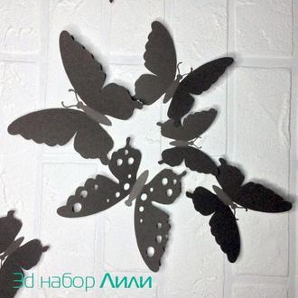 25 шт., Набор Лили, Объемные 3д бабочки из картона на стену