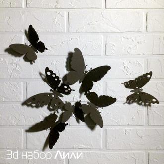 50 шт., Набор Лили, Объемные 3д бабочки из картона на стену