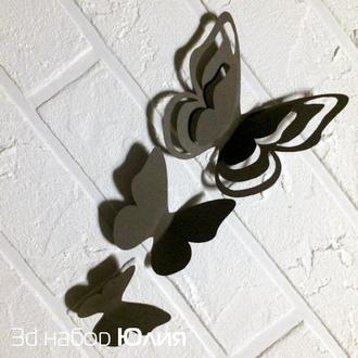 25 шт., Набор Юлия, Объемные 3д бабочки из картона на стену