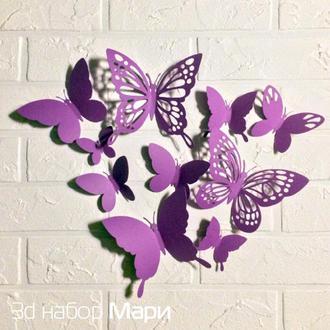 20 шт., Набор Мари, Объемные 3д бабочки из картона на стену для декора