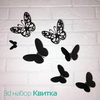 25 шт., Набор Квитка, Объемные 3д бабочки из картона на стену