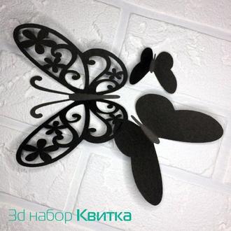 50 шт., Набор Квитка, Объемные 3д бабочки из картона на стену