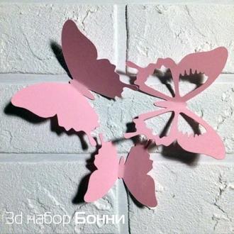50 шт., Набор Бонни, Объемные 3д бабочки из картона на стену
