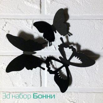 25 шт., Набор Бонни, Объемные 3д бабочки из картона на стену