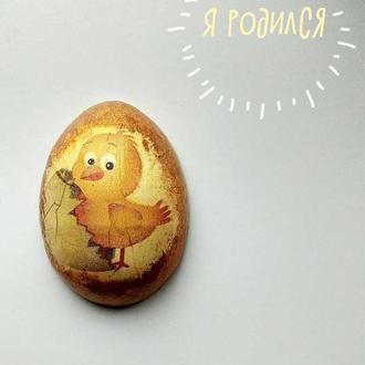 """Магнит-яйцо """"Я родился"""""""