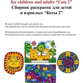 Раскраска для детей и взрослых. Позитивные котики и птицы. Цифровой файл (pdf)