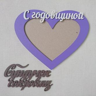 """Фоторамка сердце """"С годовщиной"""" на годовщину, мини презент"""