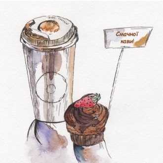Листівка для любителів кави