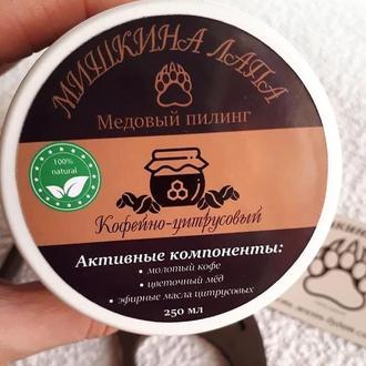 Кофейно цитрусовый скраб