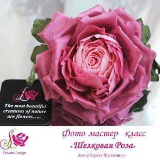 """фото мастер класс цветы из ткани """"Шелковая Роза"""""""