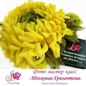 Фото мастер класс цветок из ткани «Шелковая Хризантема»
