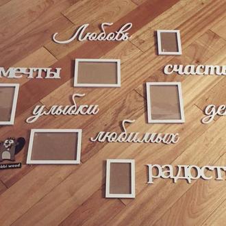 Слова на стену