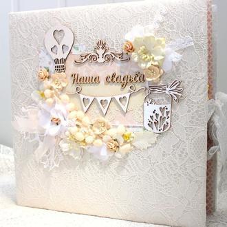 Большой свадебный скрап альбом , свадебный подарок