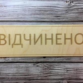 """Табличка """"Відчинено-Зачинено"""" 2х-сторонняя"""