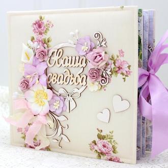 Свадебный альбом , свадебный скрап альбом , подарок на свадьбу