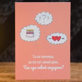 Ироничная Открытка - Так где твой подарок? Это тот самый день