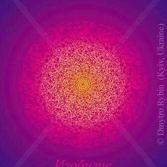 ′Мандала′ в фиолетово-пурпурных цветах. Для созерцания, медитации и дома. Принт А3 или цифровой файл
