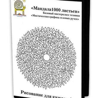 Видеурок: Мандала 1000 листьев гелевой ручкой. Для начинающих.