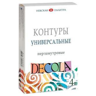 Набор контуров перламутровых универсальных Decola  4 цв.х 18 мл