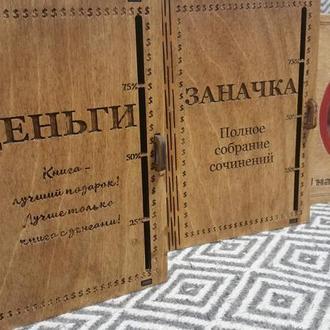 """Деревянная копилка """"Книга"""""""