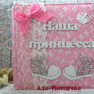 Альбом для принцессы