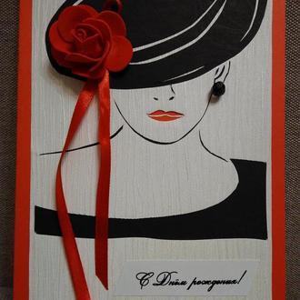 """Открыта с днём рождения """"Дама в шляпе"""""""