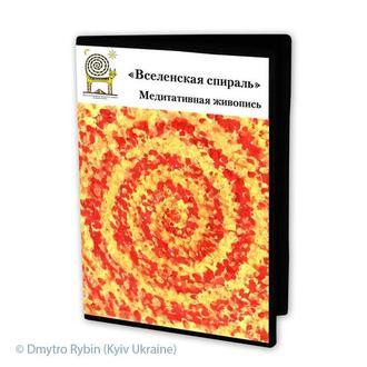 Вселенская спираль. Видеоурок медитативного рисования, для начинающих