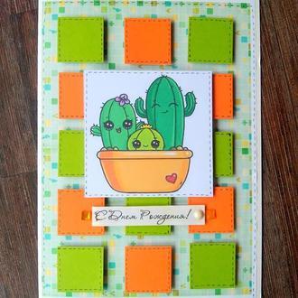 Веселая открытка Кактус на День рожденье :)