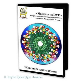 Цветочная мандала на DVD, акрил. Авторская техника от Дмитрия Рыбина. Мастеркласс росписи CD/DVD