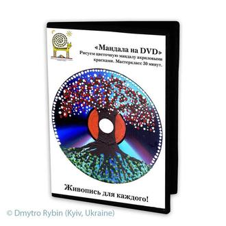Мандала «Древо жизни». Акрилом на DVD. Авторская техника от Дмитрия Рыбина.