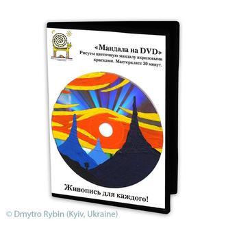 Картина акрилом на DVD. Горный пейзаж. Авторский мастеркласс от Дмитрия Рыбина.